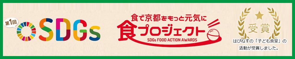 SDGs 食プロジェクト