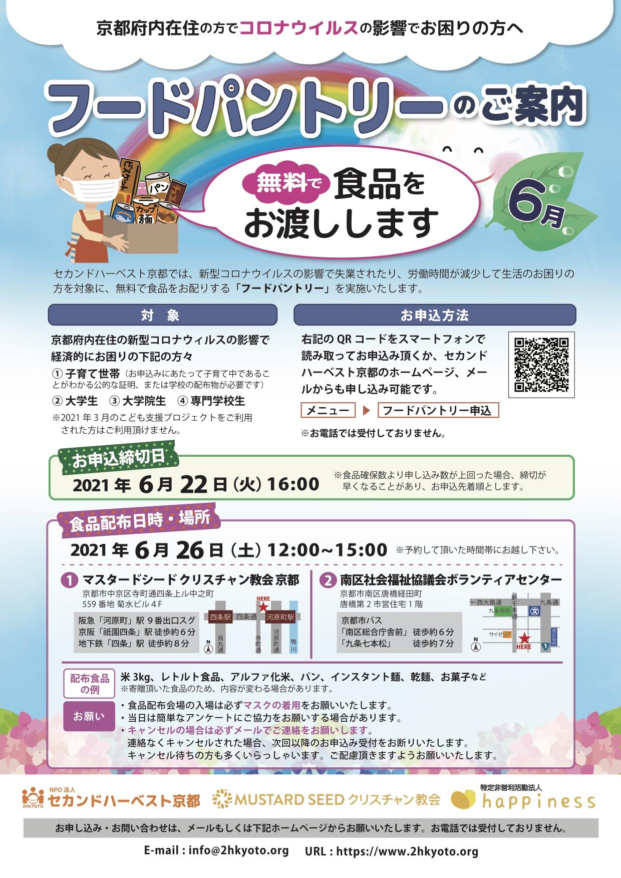 フードパントリー開催!(京都にお住いの方が対象)